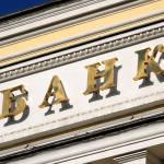 Банки хотят изменить порядок оплаты кредитов. Чем это грозит заёмщику