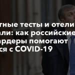 Бесплатные тесты и отели под госпитали: как российские миллиардеры помогают бороться с COVID-19