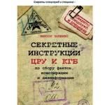 Рассекречено: основные положения развед. доклада ЦРУ США 1982 г. о состоянии экономики СССР (Продолжение)