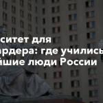 Университет для миллиардера: где учились богатейшие люди России