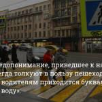 Как правильно пропускать пешеходов