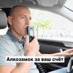 В России работают над стандартом для алкозамков